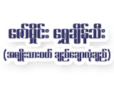 https://www.textiledirectory.com.mm/digital-packages/files/1d8cf8a9-87b4-4f39-8977-4c869324c692/Logo/Logo.jpg