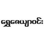 Shwe Zayyar Win Garment Factories