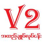V2(Fashion & Ladies Wear)