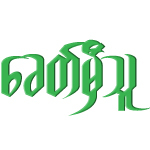https://www.textiledirectory.com.mm/digital-packages/files/5c04ef66-4410-420d-9cca-0ff22cd9c398/Logo/Logo.jpg