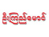 U Kyi Maung Thread