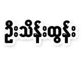 https://www.textiledirectory.com.mm/digital-packages/files/c2d493cc-811f-4c49-9f38-002fff71970e/Logo/Logo.jpg