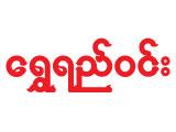 Shwe Yee Winn (Garment) Garment Factories