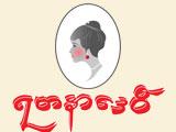 Yadanar Daewee Silk Wear