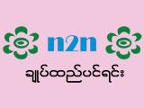 https://www.textiledirectory.com.mm/digital-packages/files/fa6ab336-924a-4f5f-9086-a00e90694721/Logo/Logo.jpg